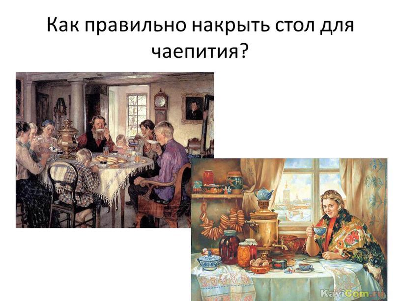 Как правильно накрыть стол для чаепития?