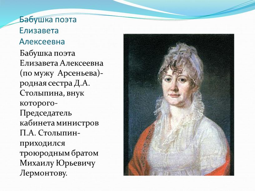 Бабушка поэта Елизавета Алексеевна