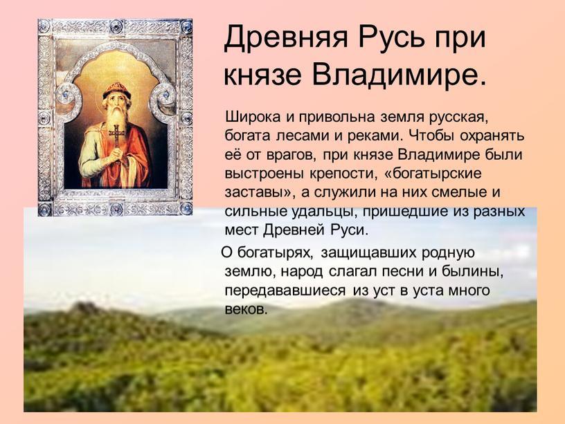 Древняя Русь при князе Владимире