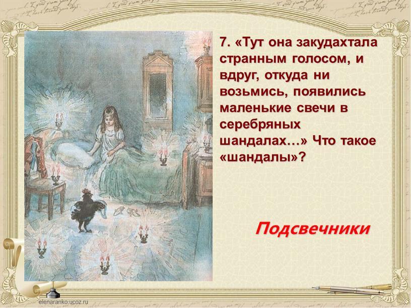 Тут она закудахтала странным голосом, и вдруг, откуда ни возьмись, появились маленькие свечи в серебряных шандалах…»