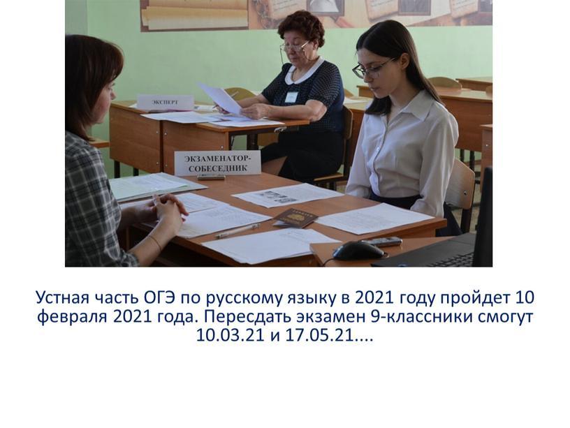 Устная часть ОГЭ по русскому языку в 2021 году пройдет 10 февраля 2021 года