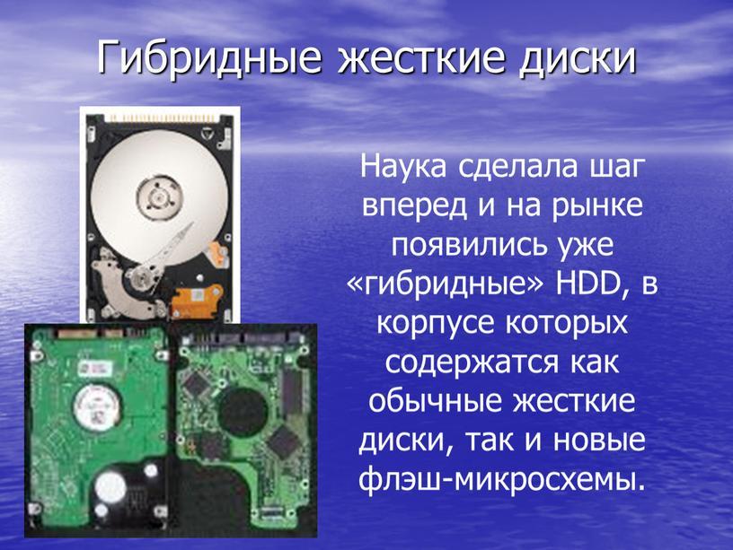Гибридные жесткие диски Наука сделала шаг вперед и на рынке появились уже «гибридные»