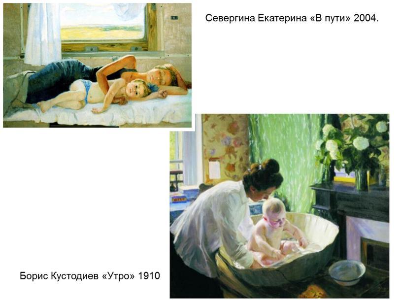 Севергина Екатерина «В пути» 2004