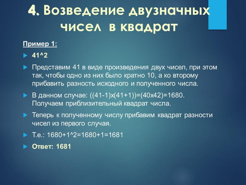 Пример 1: 41^2 Представим 41 в виде произведения двух чисел, при этом так, чтобы одно из них было кратно 10, а ко второму прибавить разность…