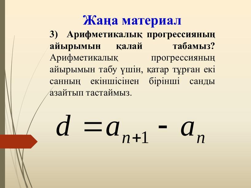 Жаңа материал 3) Арифметикалық прогрессияның айырымын қалай табамыз?