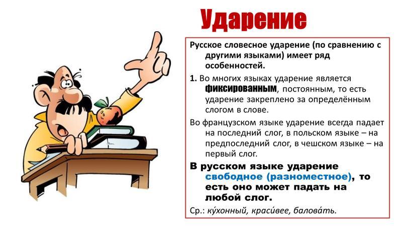 Ударение Русское словесное ударение (по сравнению с другими языками) имеет ряд особенностей