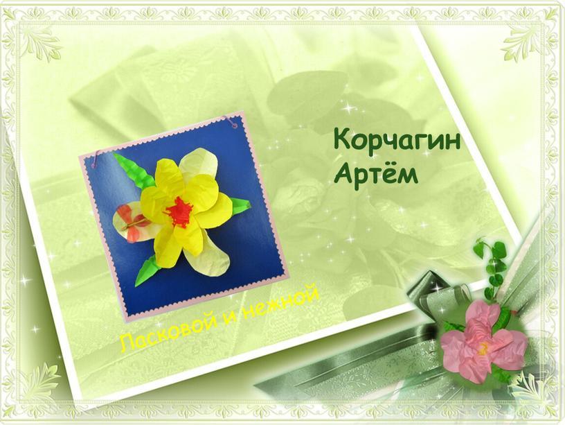 Корчагин Артём Ласковой и нежной