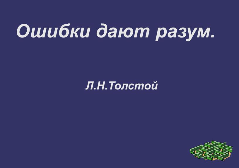 Ошибки дают разум. Л.Н.Толстой