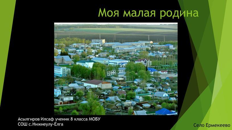 Моя малая родина Село Ермекеево