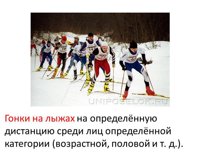 Гонки на лыжах на определённую дистанцию среди лиц определённой категории (возрастной, половой и т