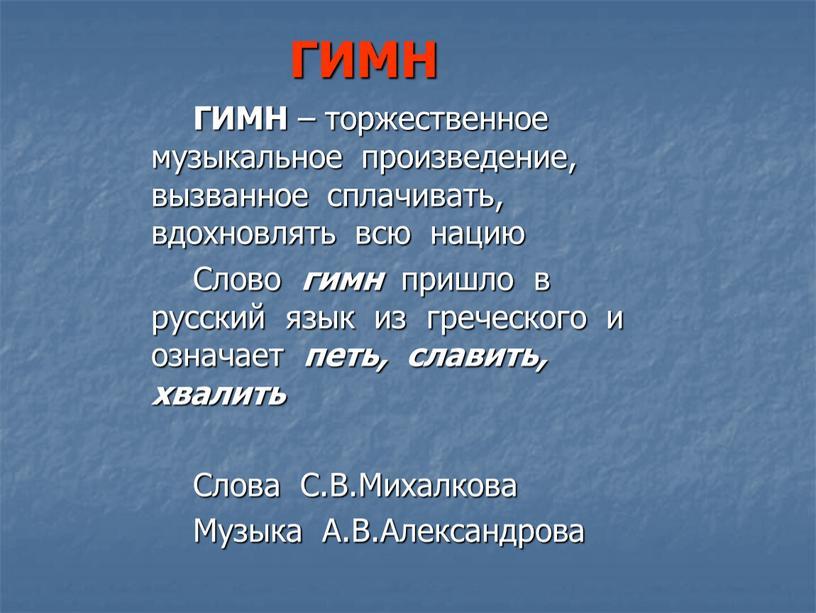 ГИМН ГИМН – торжественное музыкальное произведение, вызванное сплачивать, вдохновлять всю нацию