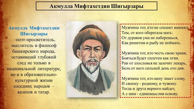 Акмулла Мифтахетдин Шигырзары Акмулла