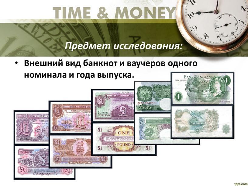 Предмет исследования: Внешний вид банкнот и ваучеров одного номинала и года выпуска