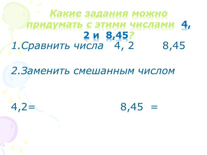 Какие задания можно придумать с этими числами 4, 2 и 8,45 ?