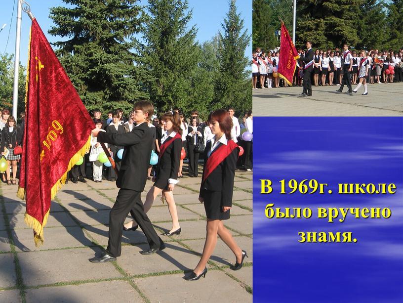 В 1969г. школе было вручено знамя