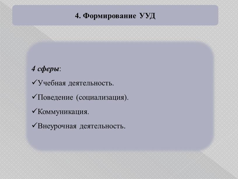 Формирование УУД 4 сферы : Учебная деятельность