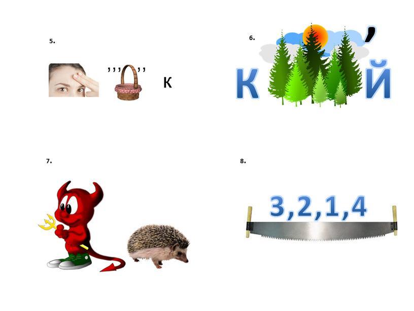 5. К Й , 6. 7. 8. 3,2,1,4