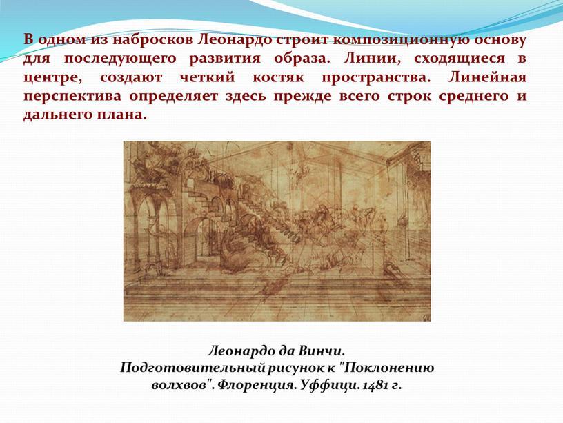 В одном из набросков Леонардо строит композиционную основу для последующего развития образа