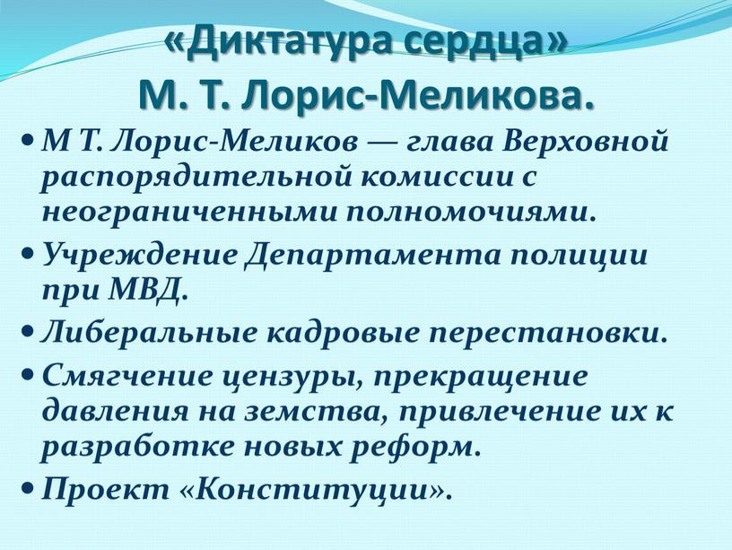Диктатура сердца» М. Т. Лорис-Меликова