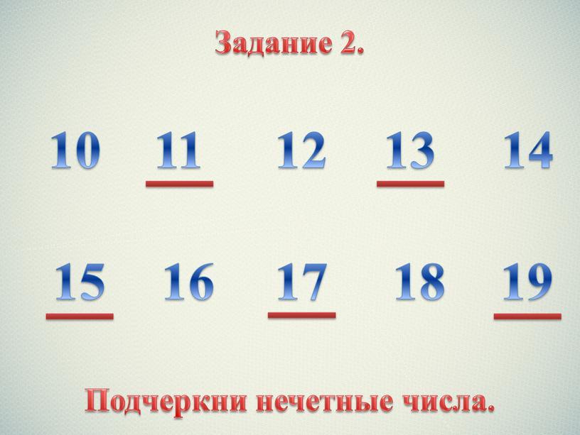 Задание 2. 10 11 12 13 14 15 16 17 18 19