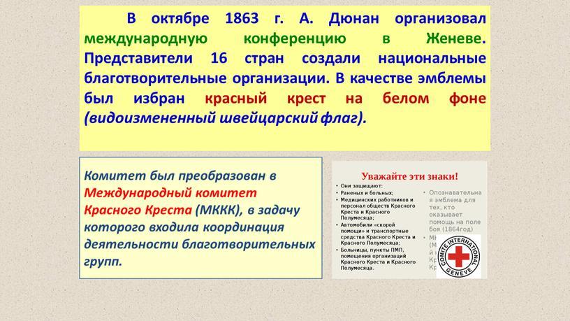 В октябре 1863 г. А. Дюнан организовал международную конференцию в