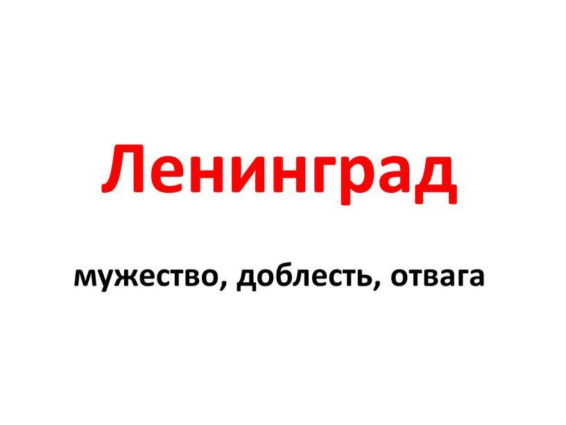 Ленинград мужество, доблесть, отвага