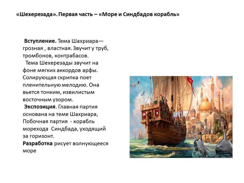 Шехерезада». Первая часть – «Море и