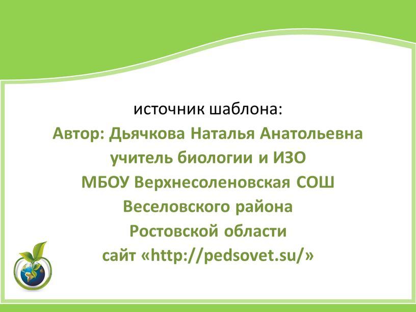Автор: Дьячкова Наталья Анатольевна учитель биологии и