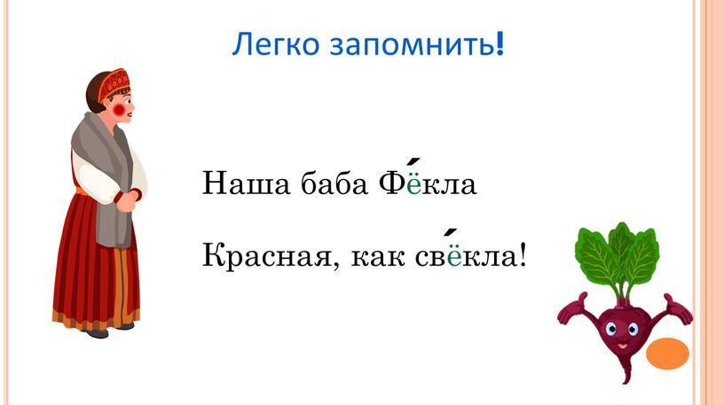 Наша баба Фёкла Красная, как свёкла!