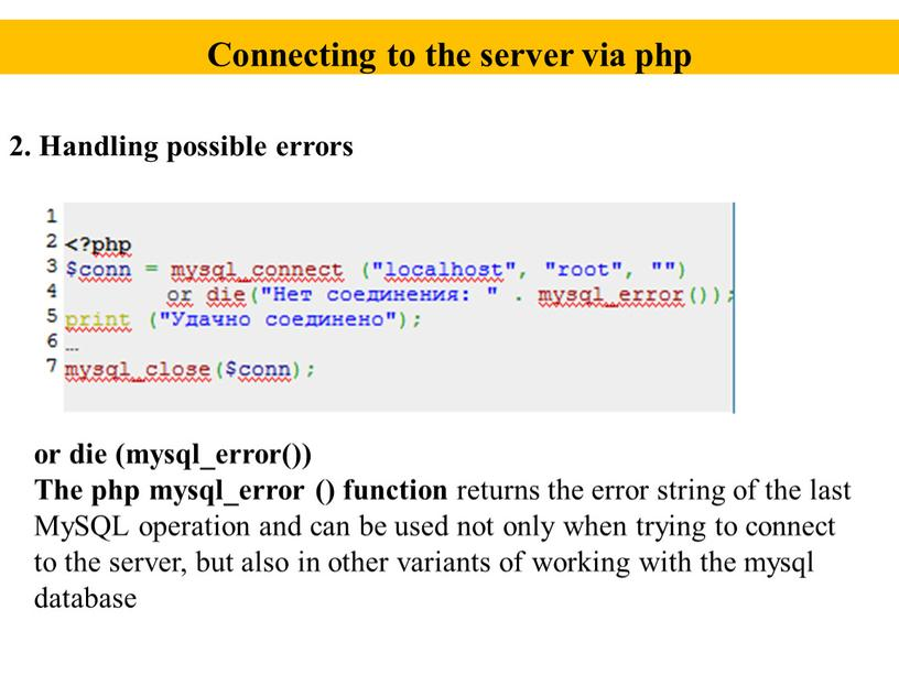 Connecting to the server via php 2