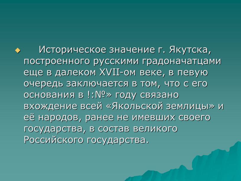 Историческое значение г. Якутска, построенного русскими градоначатцами еще в далеком