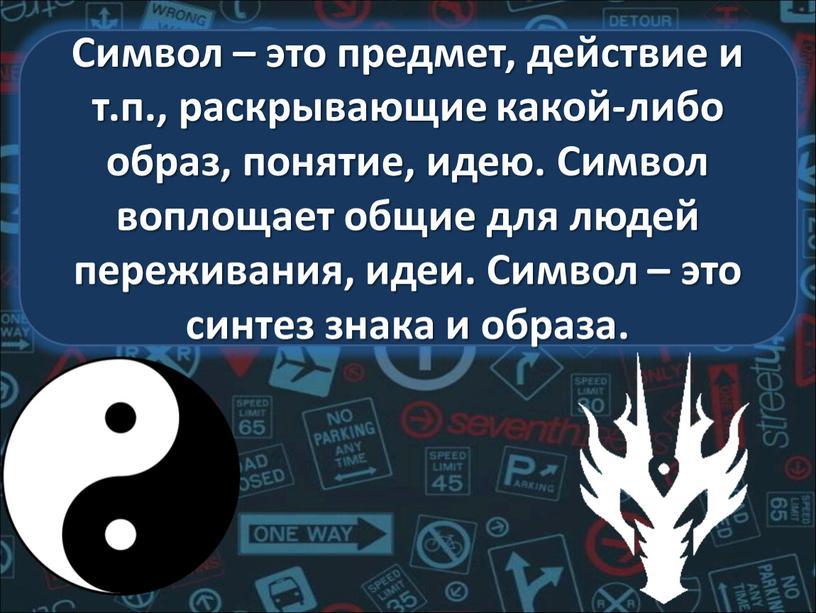 Символ – это предмет, действие и т