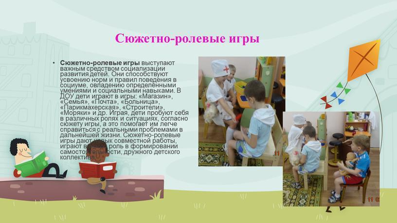Сюжетно-ролевые игры Сюжетно-ролевые игры выступают важным средством социализации развития детей
