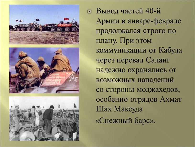 Вывод частей 40-й Армии в январе-феврале продолжался строго по плану