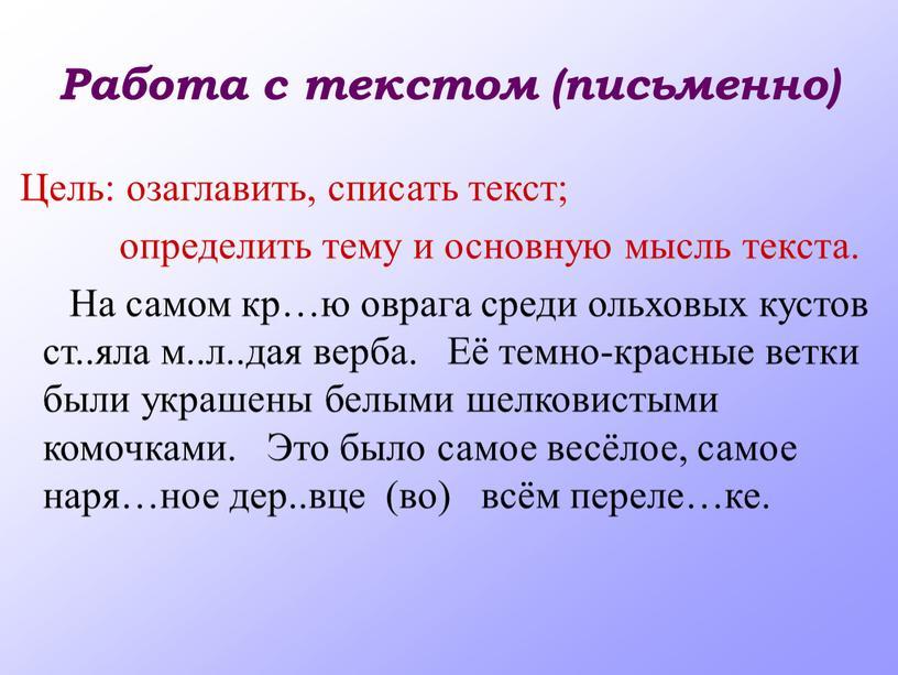 Работа с текстом (письменно) Цель: озаглавить, списать текст; определить тему и основную мысль текста