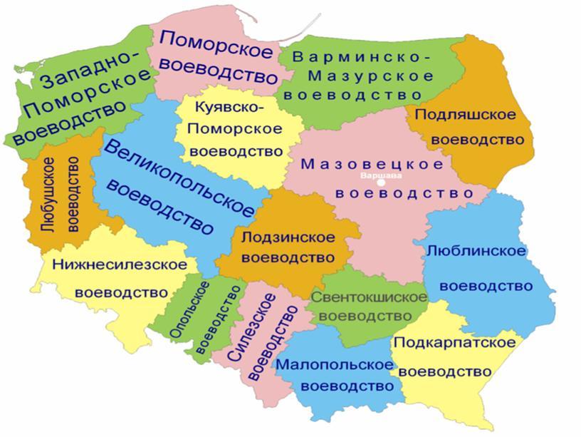 """Презентация к уроку географии """"Польша"""""""