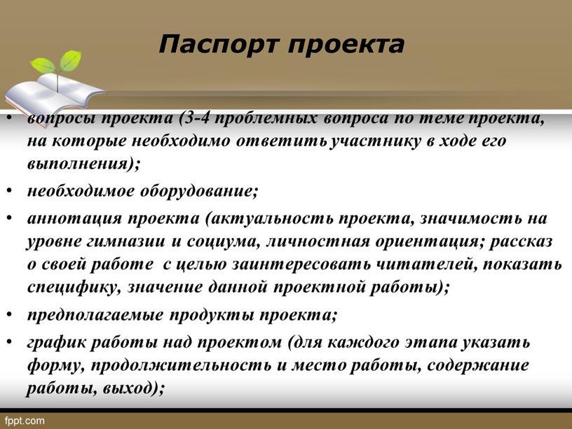 Паспорт проекта вопросы проекта (3-4 проблемных вопроса по теме проекта, на которые необходимо ответить участнику в ходе его выполнения); необходимое оборудование; аннотация проекта (актуальность проекта,…