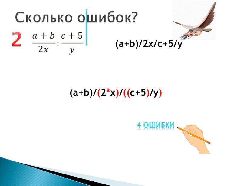 Сколько ошибок? (a+b)/(2*x)/((c+5)/y) 4 ошибки