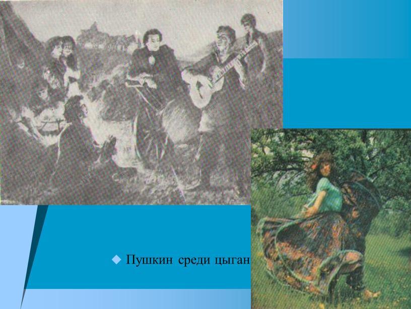 Пушкин среди цыган.