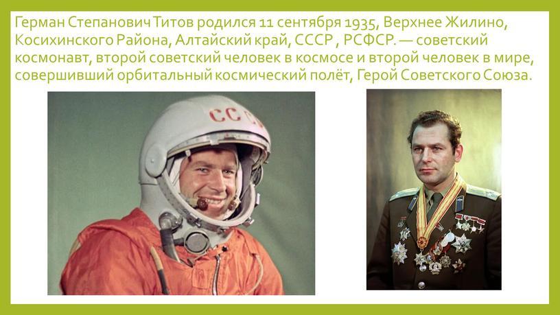 Герман Степанович Титов родился 11 сентября 1935,