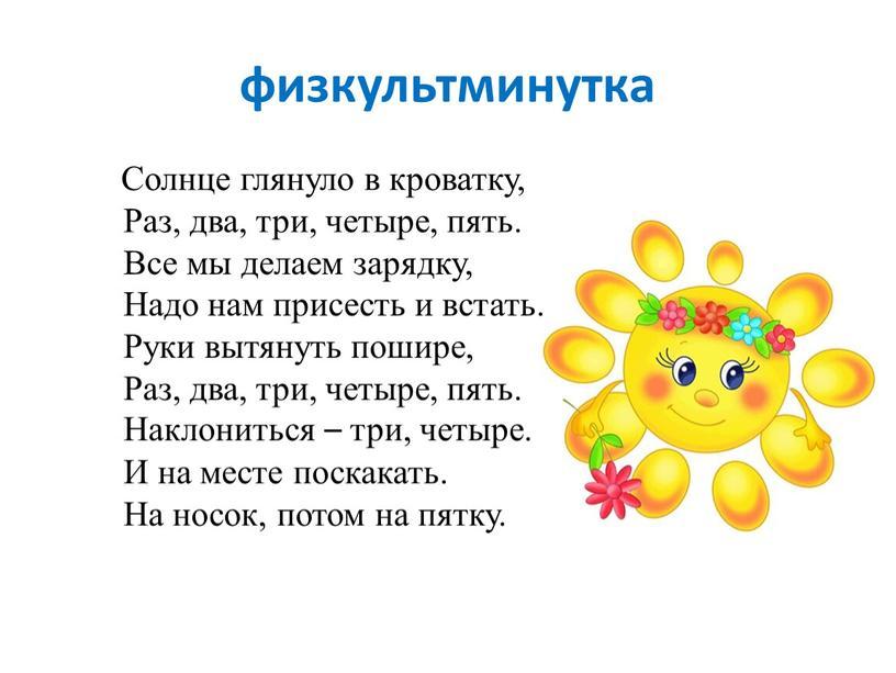 Солнце глянуло в кроватку, Раз, два, три, четыре, пять