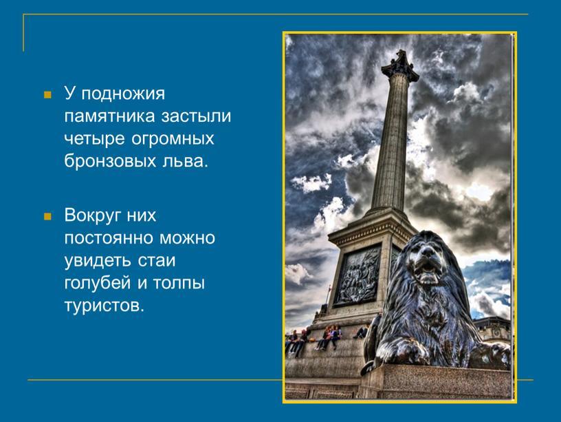 У подножия памятника застыли четыре огромных бронзовых льва