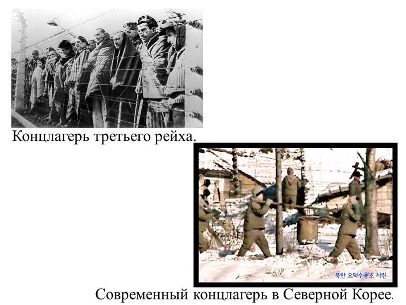 Концлагерь третьего рейха. Современный концлагерь в