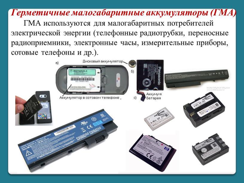 Герметичные малогабаритные аккумуляторы (ГМА)