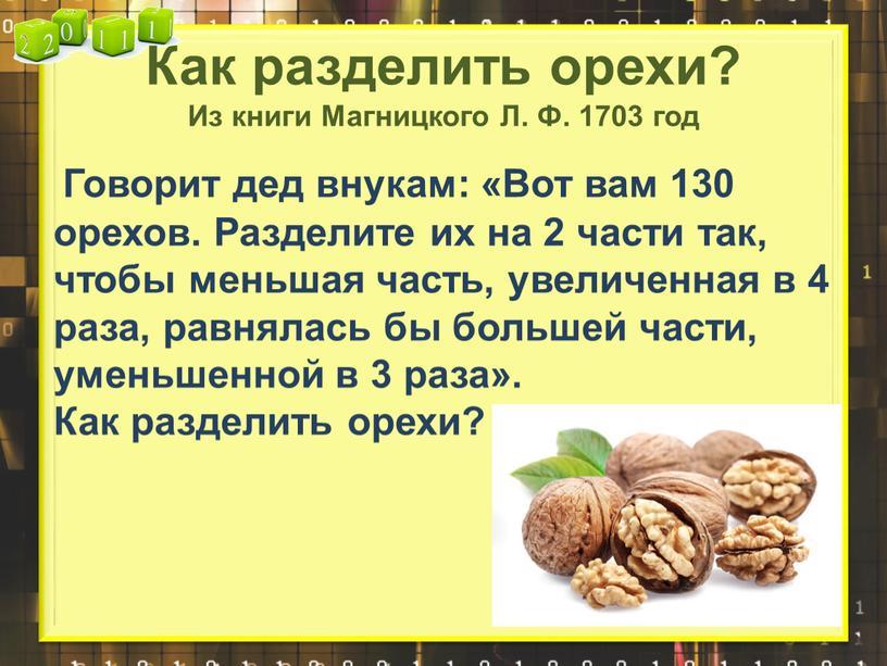 Как разделить орехи? Из книги Магницкого