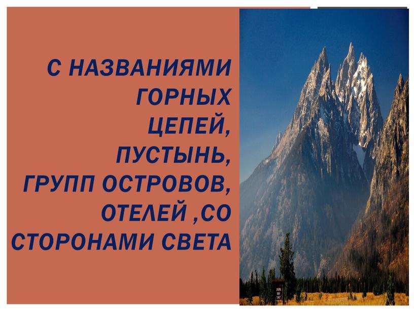 С названиями горных цепей, пустынь, групп островов, отелей ,со сторонами света