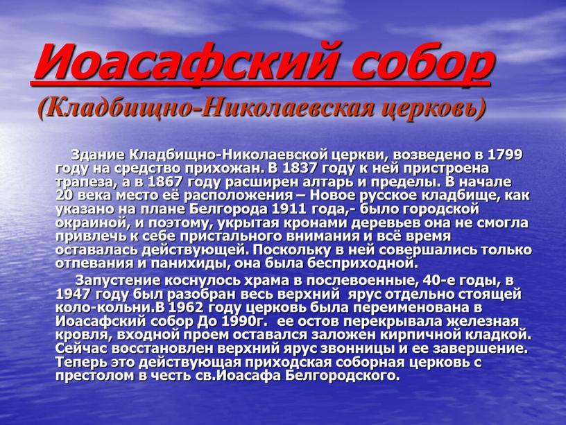 Иоасафский собор (Кладбищно-Николаевская церковь)