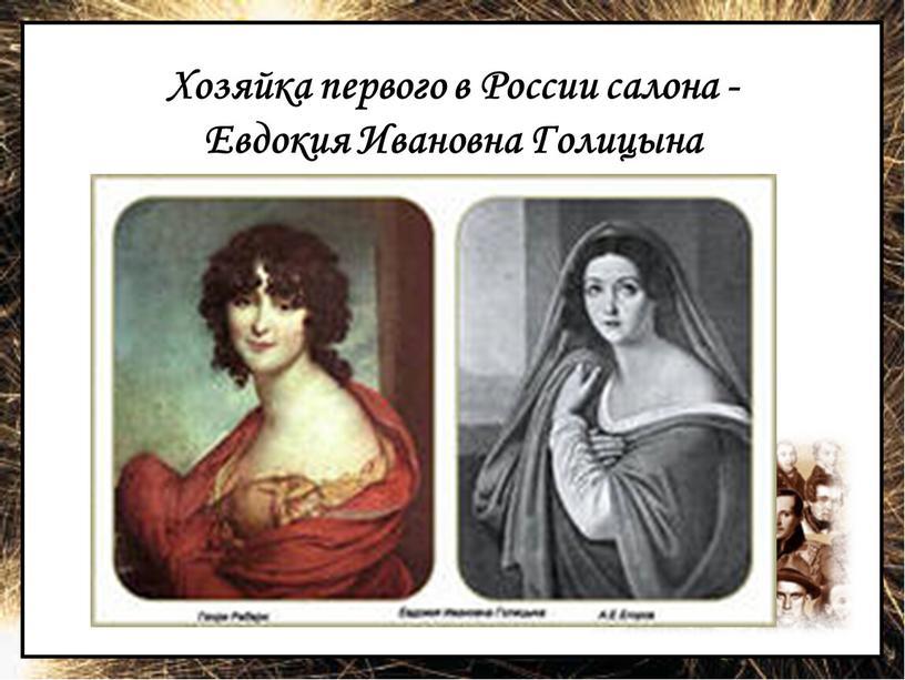 Хозяйка первого в России салона -