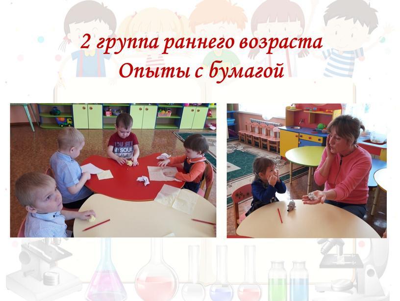 2 группа раннего возраста Опыты с бумагой