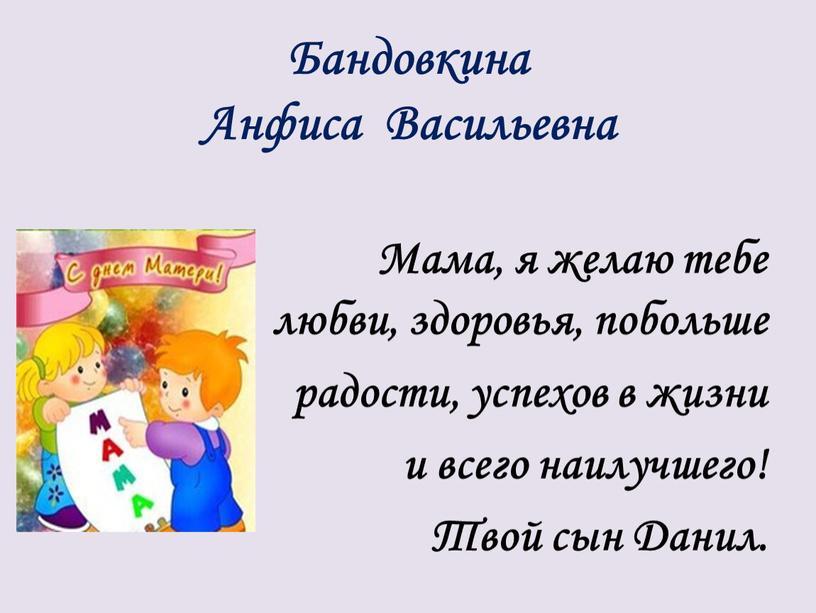 Бандовкина Анфиса Васильевна